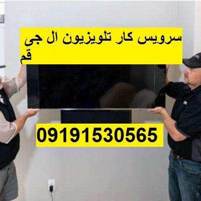 سرویس کار تلویزیون ال جی قم